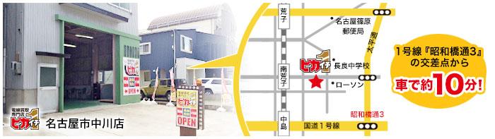 名古屋市中川店